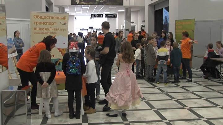 Волонтеры отряда «Лиза Алерт» провели для краснодарских детей квест