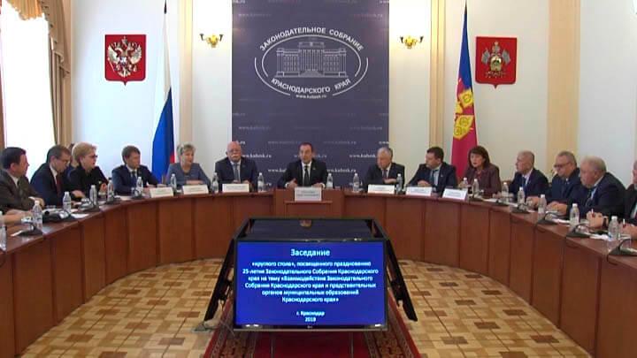 В Краснодаре прошел круглый стол в честь 25-летия ЗСК