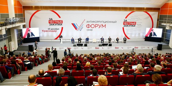 Кондратьев принял участие в антикоррупционном форуме ОНФ