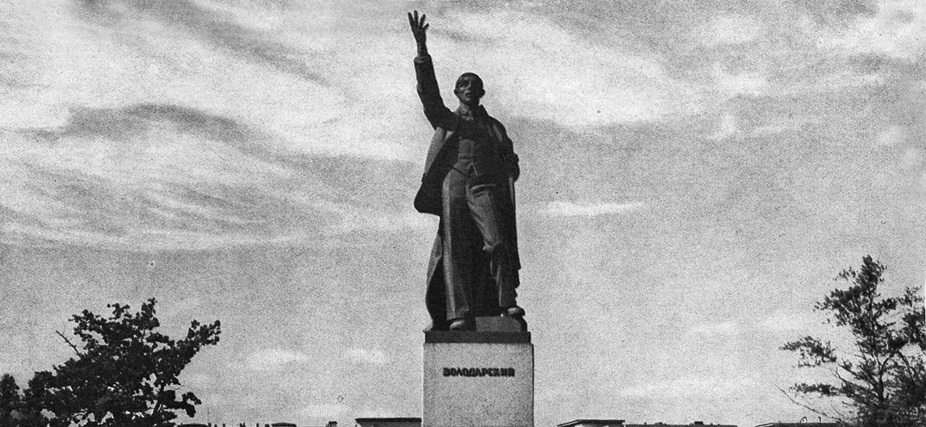 Имя в названии: В. Володарский — безымянный комиссар печати