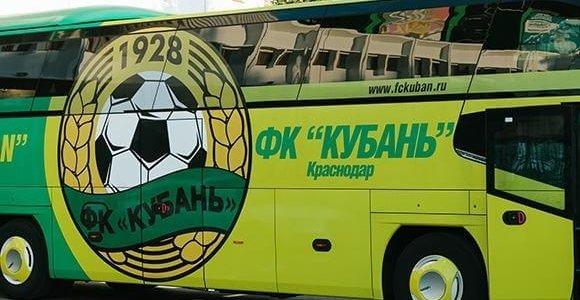 Тренажеры и транспорт ФК «Кубань» выставили на торги за 16,5 млн рублей