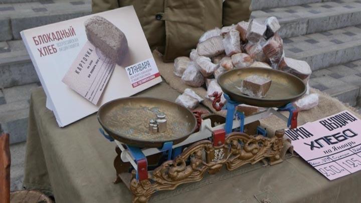 Кубань присоединилась к акции памяти, посвященной блокаде Ленинграда