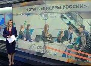 Жители Кубани могут стать участниками конкурса управленцев «Лидеры России»