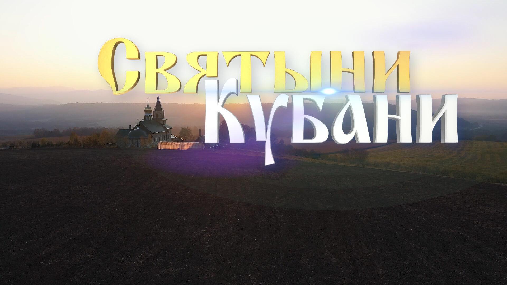 Святыни Кубани