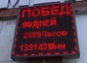 В Крыловском районе установили счетчик оставшихся дней до 75-й годовщины Победы