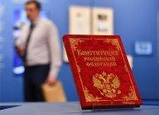 ЦИК откроет горячую линию для информирования о голосовании по Конституции