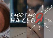 На канале «Кубань 24» вышел 150 выпуск передачи «Работаю на себя»