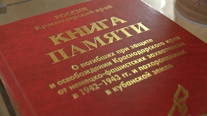 На Кубани запустили виртуальный проект «Книга героев»