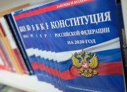 ЦИК выпустил брошюру с поправками в Конституцию