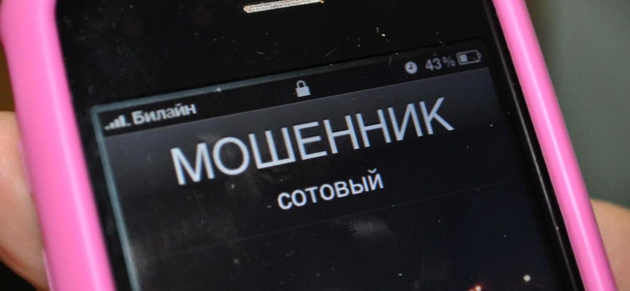 Осторожно, мошенники: жительница Туапсе перевела лжебанкирам 49 тыс. рублей