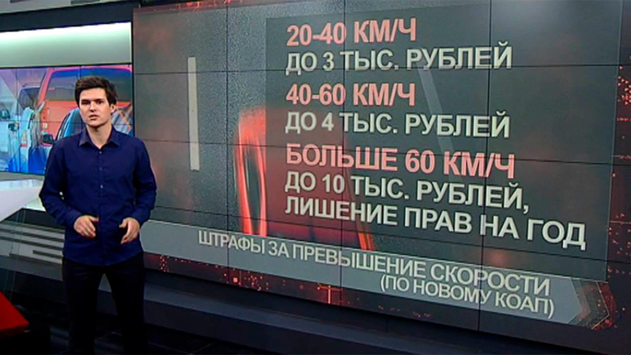 В России введут штрафы за опасное вождение