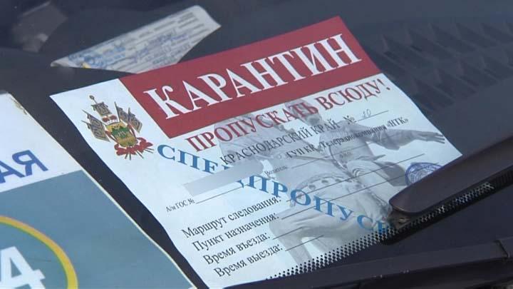 Водители Кубани с пониманием отнеслись к системе пропусков для автомобилей