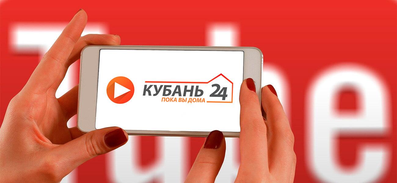 Дома с пользой: 10 программ «Кубань 24», которые скрасят вам карантин