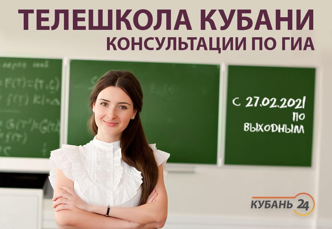 «Телешкола Кубани»: ответы на самые частые вопросы