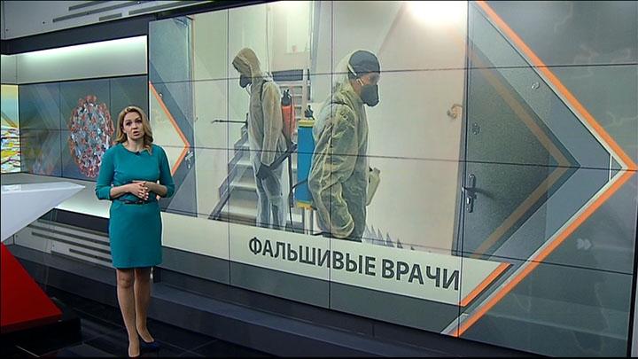 Телеканал «Кубань 24» составил топ мошеннических схем в период пандемии