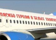 В Краснодаре приземлился самолет с надписью «Спасибо героям в белых халатах!»