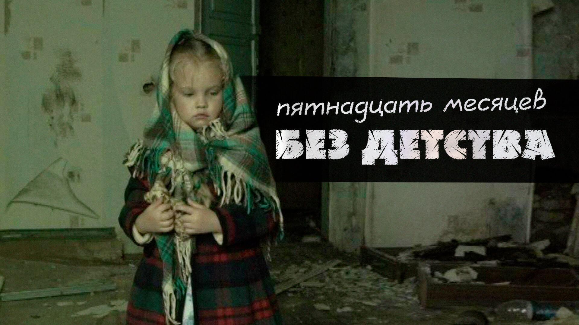 Документальный фильм «Пятнадцать месяцев без детства»