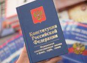 Конституция России идет на поправки: что вынесено на голосование?