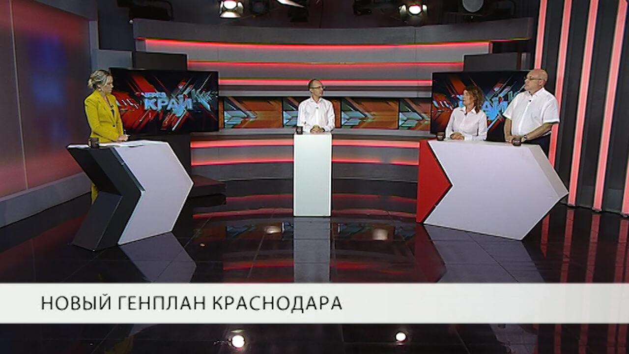 «Через край»: новый генплан Краснодара