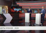 «Через край»: лидеры Кубани-2020