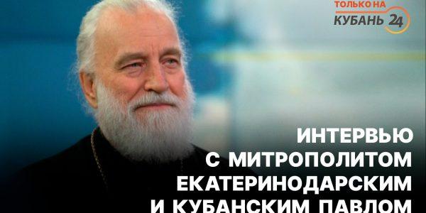 Интервью с митрополитом Екатеринодарским и Кубанским Павлом