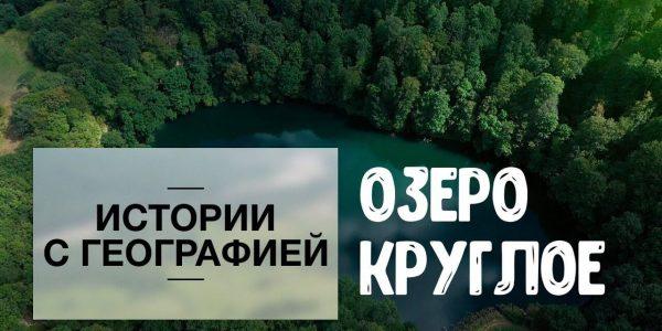 «Истории с географией». Озеро Круглое