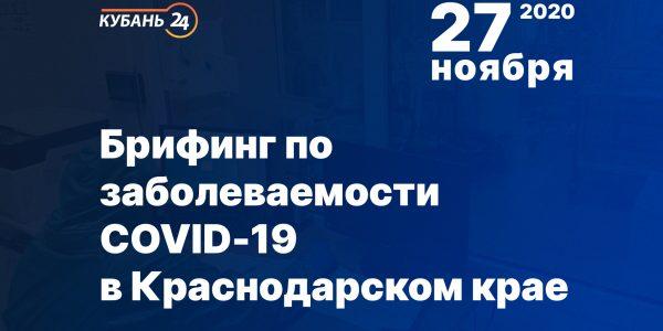 Брифинг по заболеваемости COVID-19 на Кубани пройдет 27 ноября