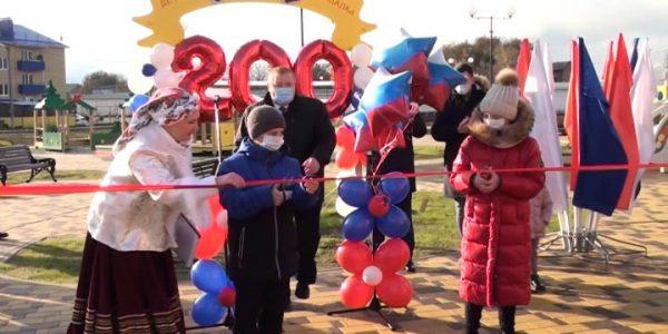 К 200-летию села Белая Глина открыли парк, созданный по нацпроекту