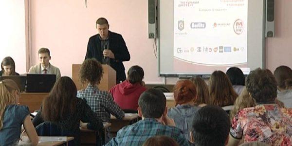 На Кубани 29 ноября пройдет «Географический диктант»