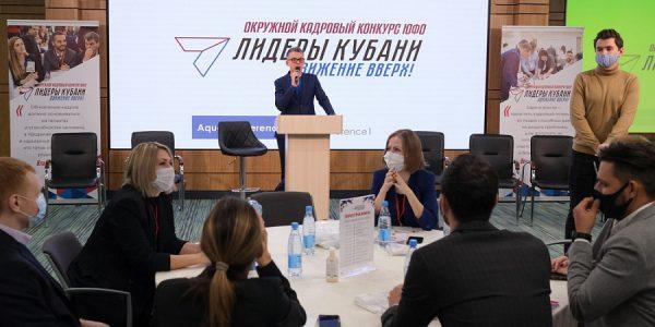 В Краснодаре начался пятый полуфинал конкурса «Лидеры Кубани – Движение вверх!»