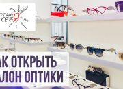 Как открыть салон оптики | «Работаю на себя»