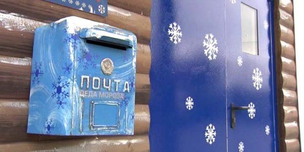 С 1 декабря в Краснодаре заработает «Почта Деда Мороза»