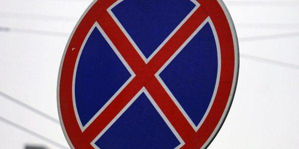 В Краснодаре установят временный запрет на парковку на участке улицы Сормовской