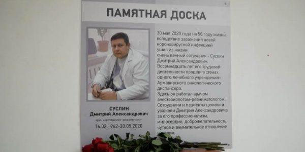 В больнице Армавира установили памятную доску погибшему от COVID-19 врачу