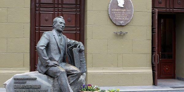 Краснодарская филармония возобновила концерты с 25 января