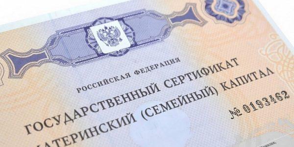 На Кубани маткапитал для многодетных семей возрос до 134,1 тыс. рублей