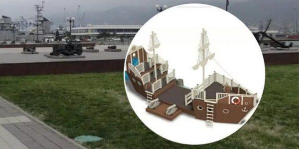 На набережной Новороссийска появится детский «корабль» за 11,2 млн рублей