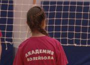 Как краснодарская «Академия волейбола» находит талантливых спортсменов