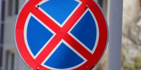 В Краснодаре запретят стоянку автомобилей на улице Железнодорожной