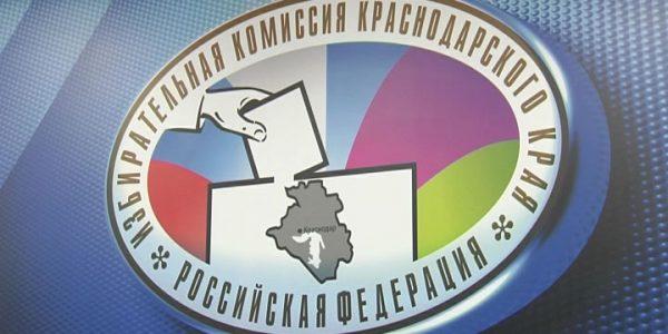 В Краснодаре обсудили предстоящие выборы депутатов Государственной Думы