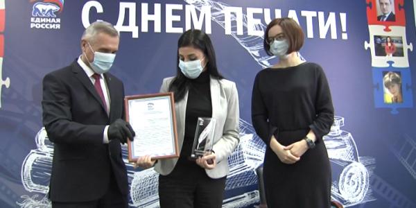Николай Гриценко вручил награды лидерам региональных СМИ от «Единой России»