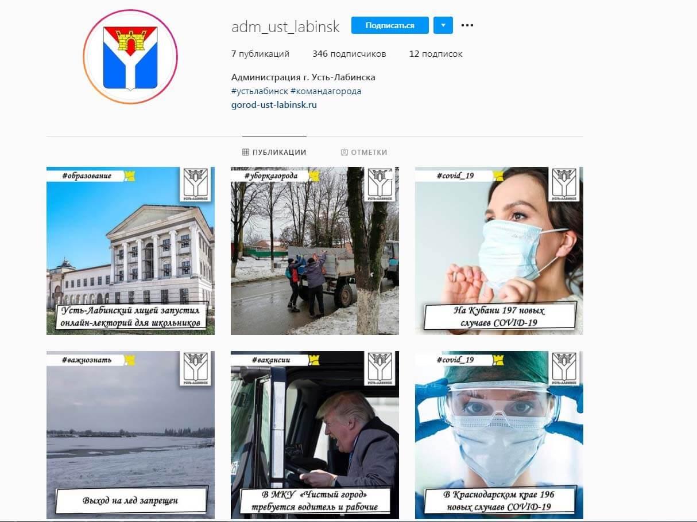 Instagram заблокировал официальный аккаунт мэрии Усть-Лабинска