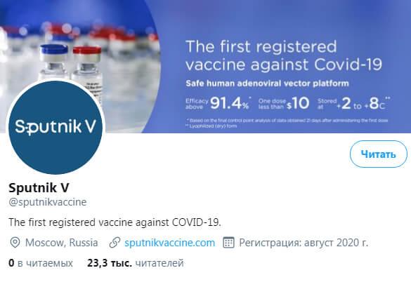 Twitter заблокировал официальный аккаунт вакцины от коронавируса «Спутник V»