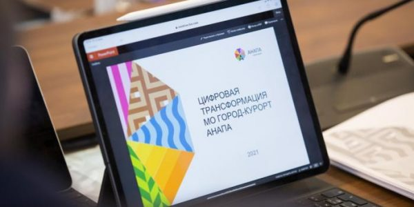 В Анапе откроют первый в России Муниципальный центр управления