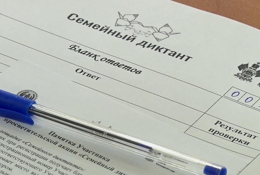 На Кубани проходит конкурс на лучшее задание для «Семейного диктанта»