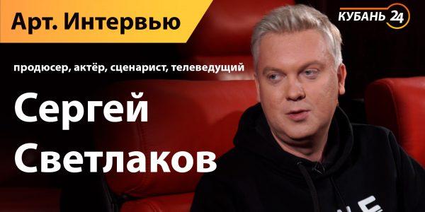 Сергей Светлаков, продюсер, актер, сценарист, телеведущий   «Арт. Интервью»