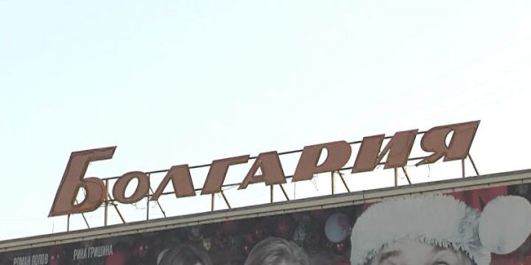 Краснодарский кинотеатр «Болгария» перешел Управлению по делам молодежи города