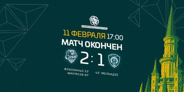 ФК «Сочи» на сборе обыграл грозненский «Ахмат» — 2:1