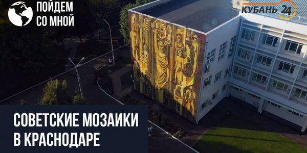 Советские мозаики в Краснодаре   «Пойдем со мной»