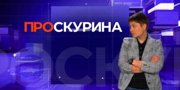 На «Кубань 24» выйдет новая программа «Проскурина», посвященная проблемам края